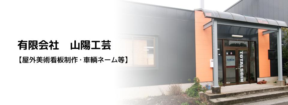 山口県下関市清末町にある、屋外広告業「有限会社 山陽工芸」です。